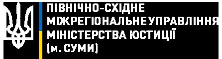 Північно-Східне міжрегіональне управління Міністерства юстиції (м. Суми)